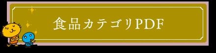 食品カテゴリPDF